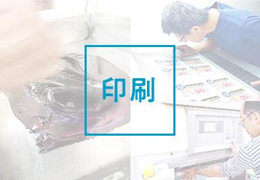 株式会社オーケー印刷社 印刷
